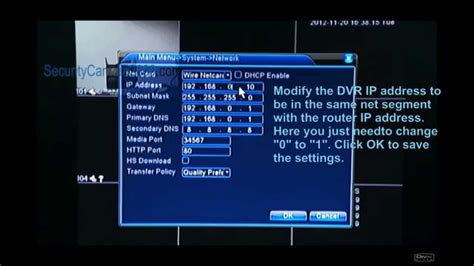 How to Set the IP address for DVR recorders