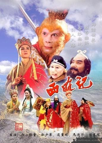 [CCTV]1986 Journey to the West ~ Journey to the West