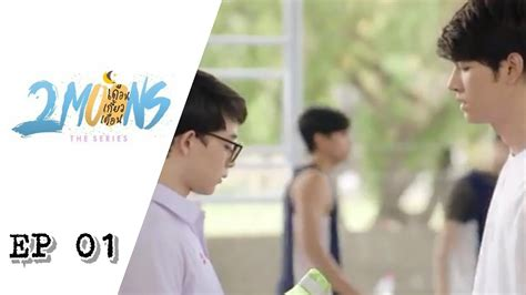 2 Moons The Series ep 1 [ENGSUB] - YouTube